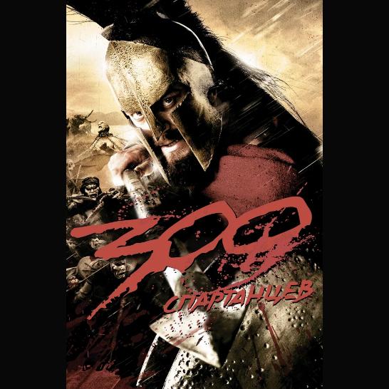 300 спартанцев (300)
