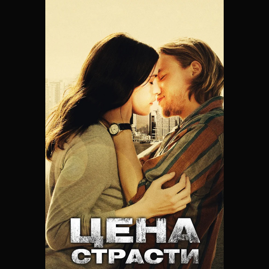 Цена страсти (The Ledge)