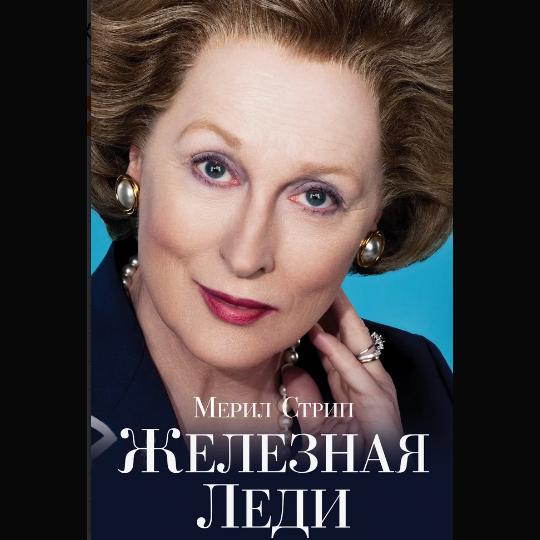Железная леди (The Iron Lady) — цитаты из фильма