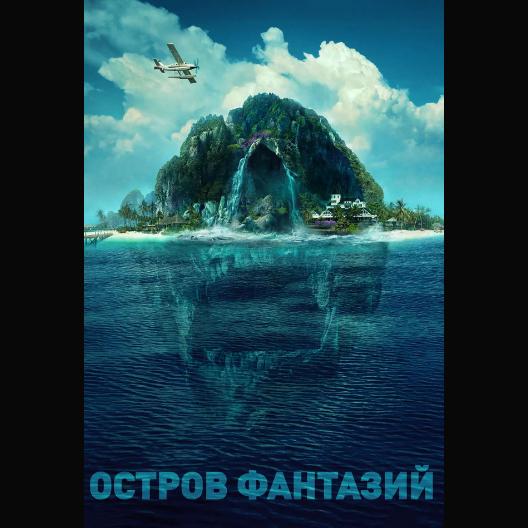 Остров фантазий (Fantasy Island)