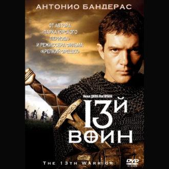 13-й воин (The 13th Warrior) — цитаты из фильма