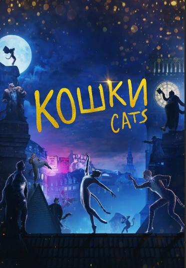 Кошки (Cats) — цитаты из фильма