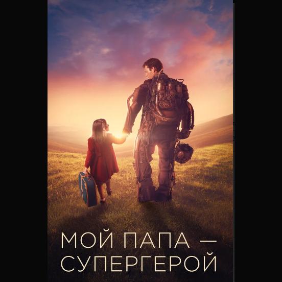 Мой папа — супергерой (Copperman)