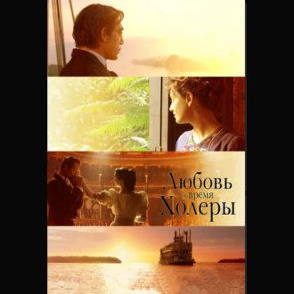 Любовь во время холеры (Love in the Time of Cholera) — цитаты из фильма