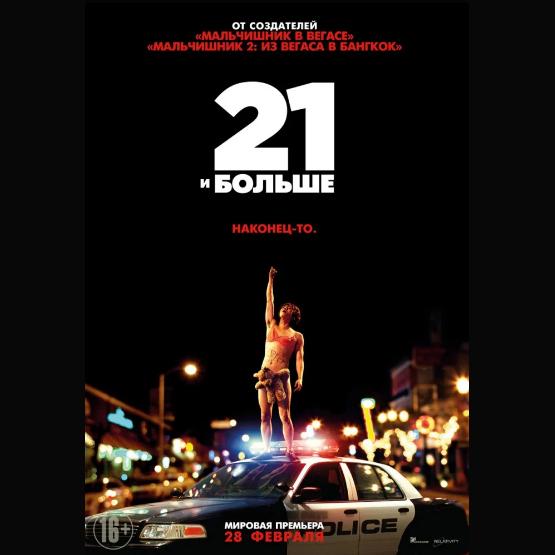 21 и больше (21 & Over)