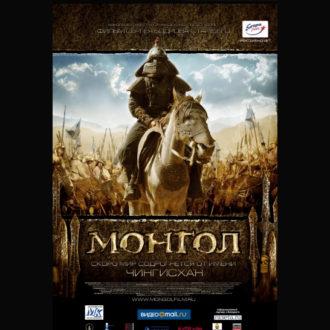 Монгол — цитаты из фильма