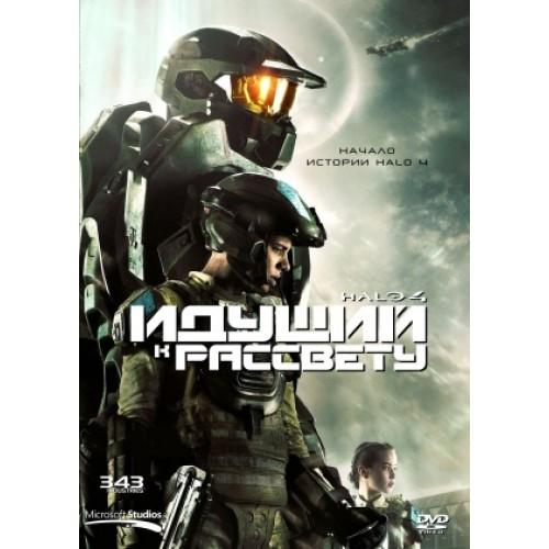 Halo 4: Идущий к рассвету (Halo 4: Forward Unto Dawn)