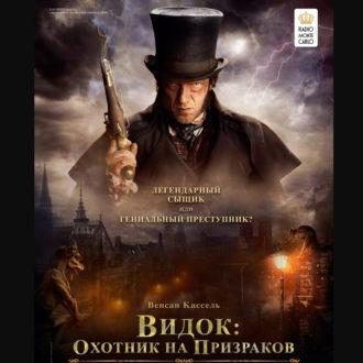 Видок: Охотник на призраков (L'Empereur de Paris)