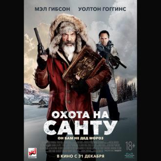 Охота на Санту (Fatman)