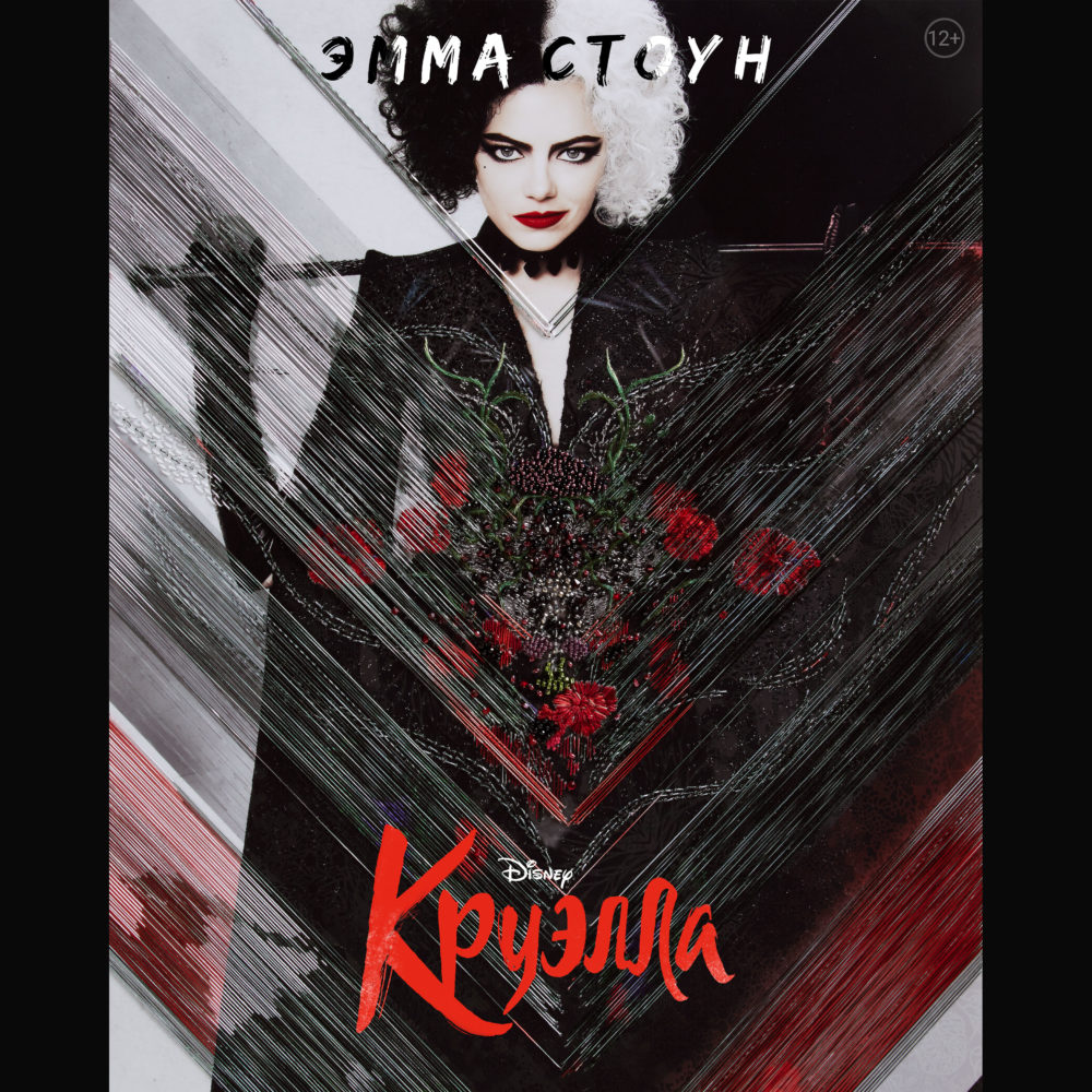 Круэлла (Cruella)