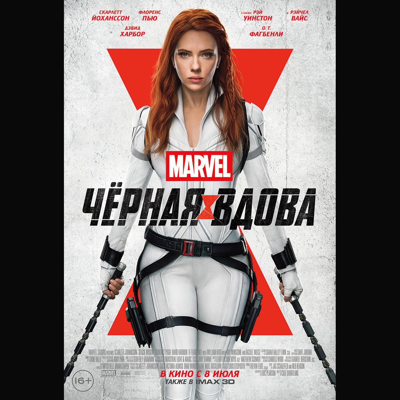 Чёрная Вдова (Black Widow)