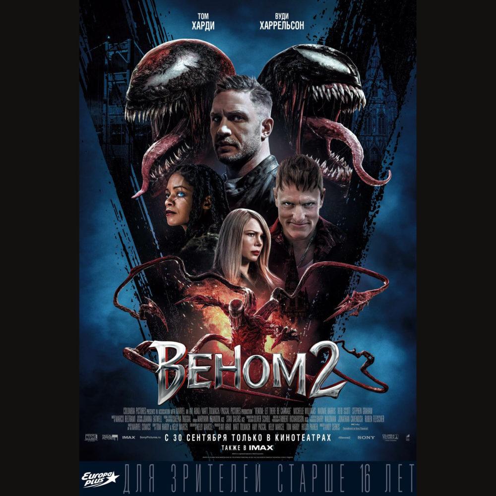 Веном 2 (Venom: Let There Be Carnage)